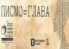 64. Međunarodni sajam knjiga u Beogradu