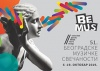 51. BEMUS, muzički praznik za publiku