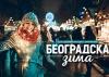 Beogradska zima počinje!