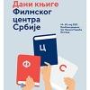 Dani knjige Filmskog centra Srbije na Trgu Nikole Pašića