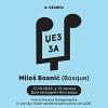 "DŽEZ ZA DŽ: Miloš Bosnić ""Bosque"""