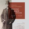 Izložba Nikola Nestorović - Portret jedne epohe u UK Stari grad