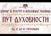 Vek brazovanja, kulture i duhovnosti u beogradskom naselju Rakovica