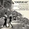 Predstava Skoplje '63 o velikom zemljotresu na P(h)antomfestu u Vranju